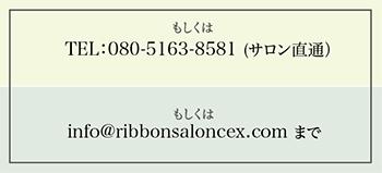 お問い合わせ2