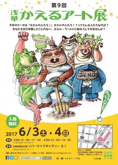 2017アート_convert_20170517105604