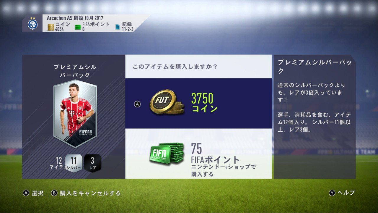 FIFA18awitch