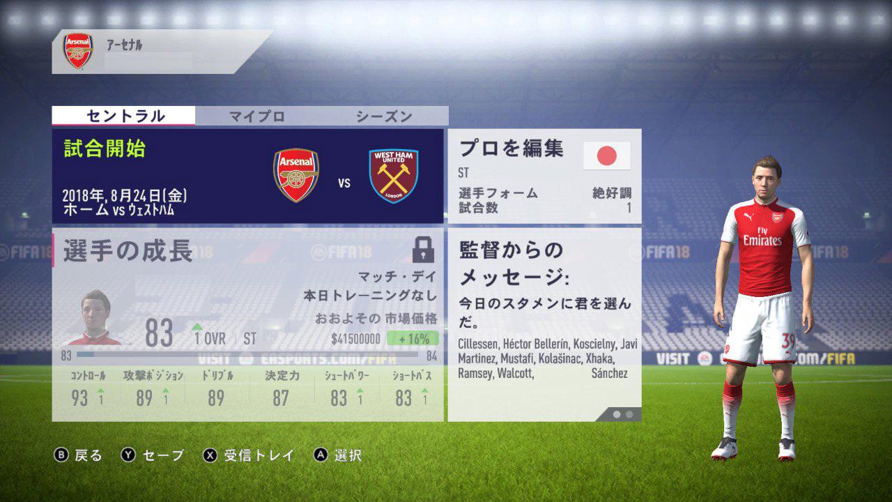 FIFA18 Switch版 キャリアモード
