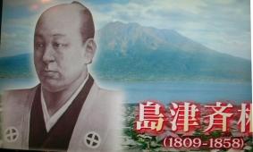 島津斉彬17
