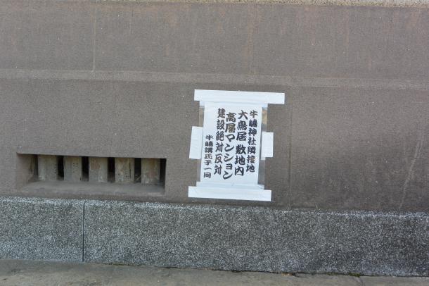 牛島神社⑦2013年