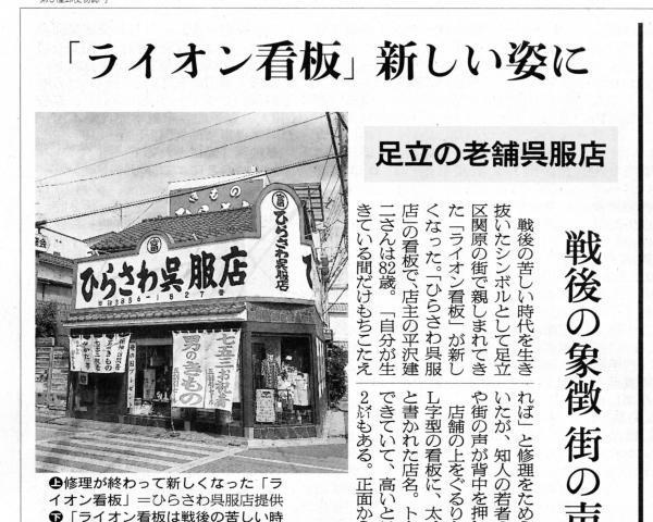 朝日新聞17年5月24日東京川の手版