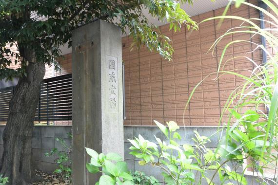 山王日枝神社②