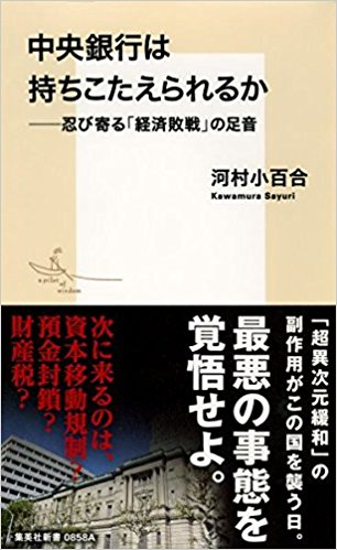 Chuo_ginko_wa_mochikotaerareruka.jpg