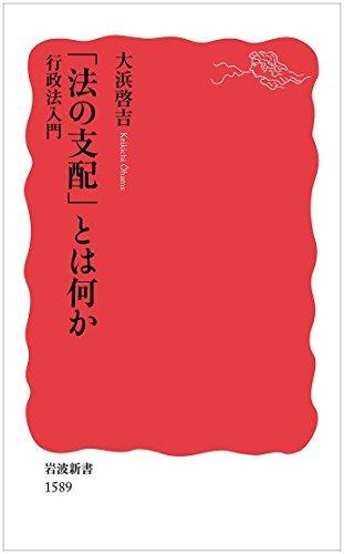 Hou_no_shihai_towa_nanika.jpg
