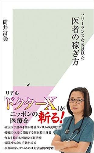 Isha_no_kasegikata_Tsutsui.jpg