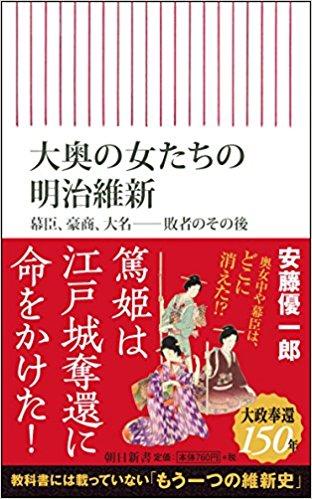 Ooku_no_onnatachi_no_Meiji_ishin.jpg