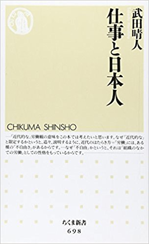 Shigoto_to_Nihonjin.jpg