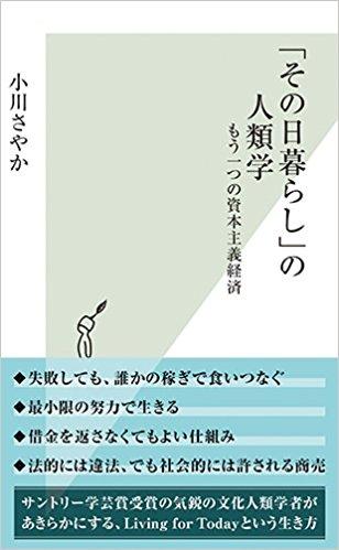 Sonohigurashi_no_jinruigaku.jpg