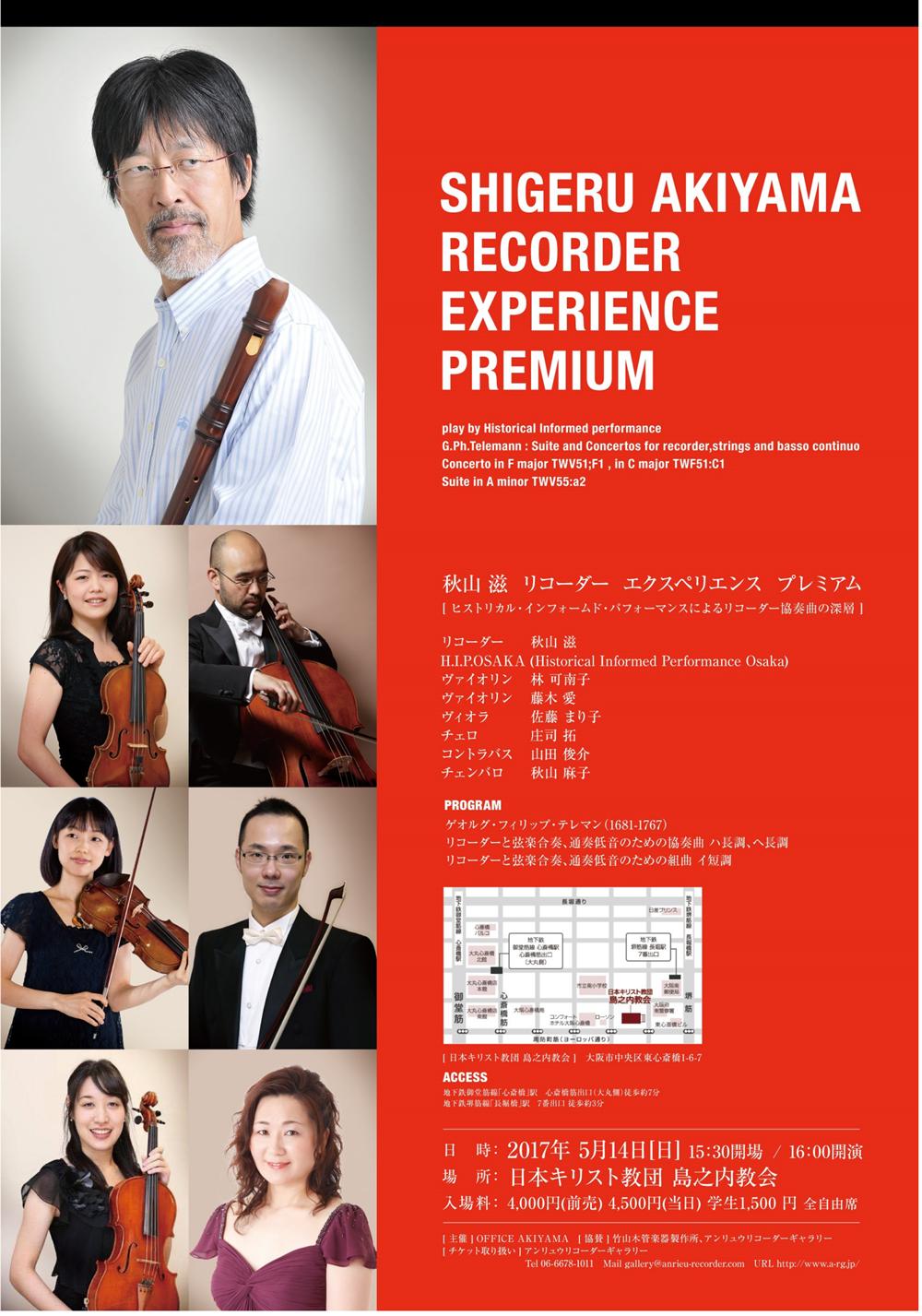 akiyama_shigeru_recorderss.png