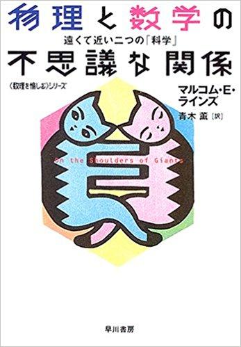 butsuri_to_sugaku_no_kankei.jpg