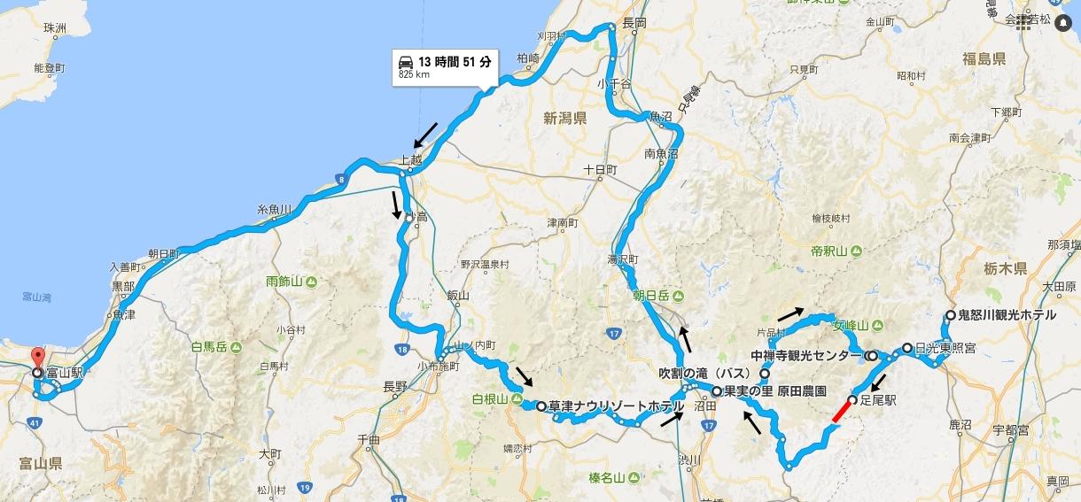 itinerary20170918-20R.jpg