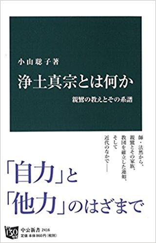 koyama_satoko_jodoshinshu_towa.jpg