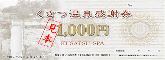kusatsu_onsen_kansha_ken.png