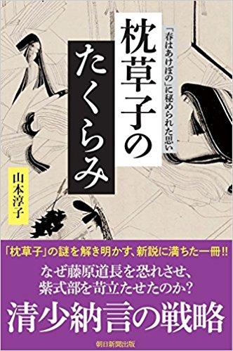 makura_no_soushi_no_takurami.jpg