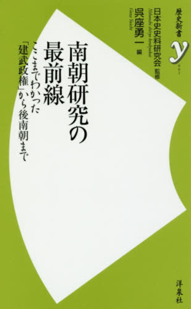 nancho_kenkyu_saizennsen.jpg