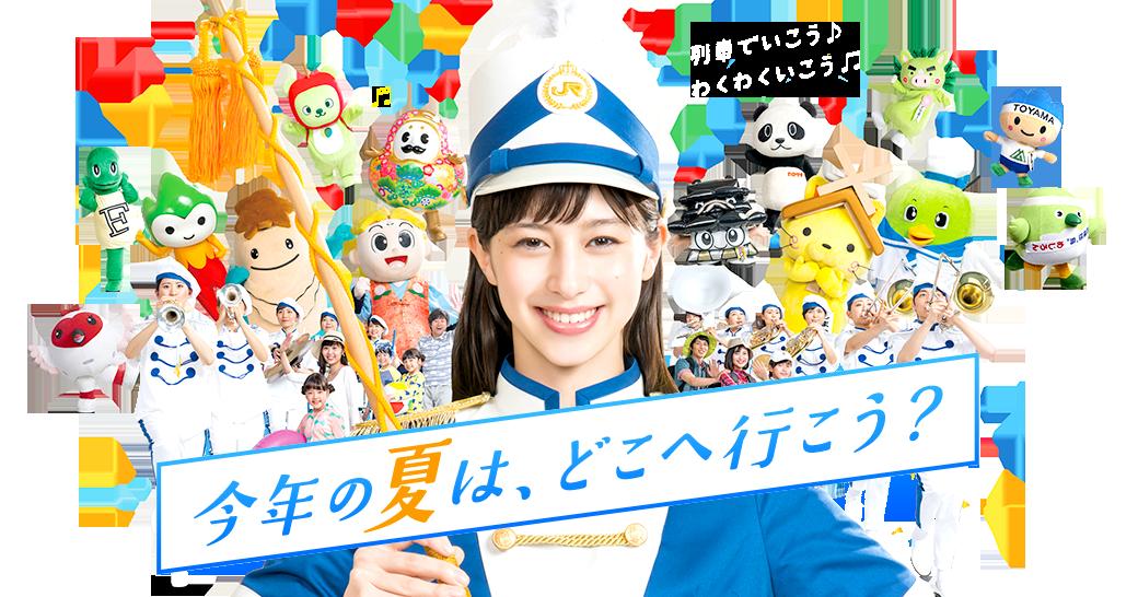 natsutabi_koshinkyoku.png