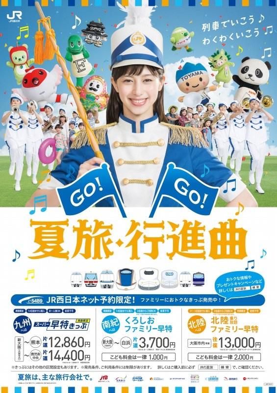 natsutabi_koshinkyoku_poster.jpg