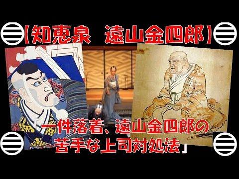 toyama_kinshiro_chieizu.jpg