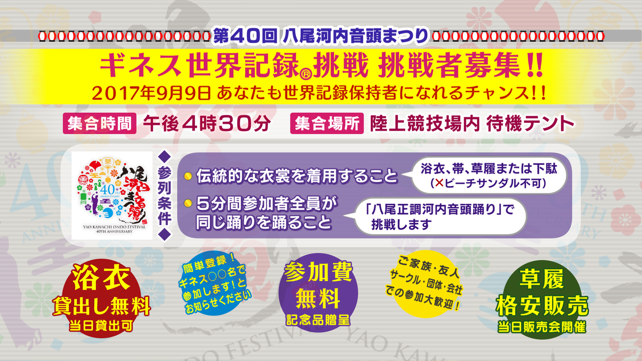 yao_kawachi_ondo34715b3d.png