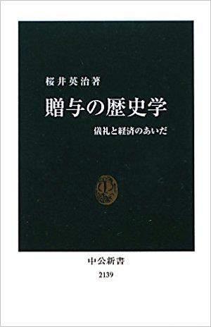 zouyo_no_rekisigaku.jpg