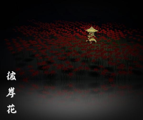 シムズ4 mod 配布 彼岸花