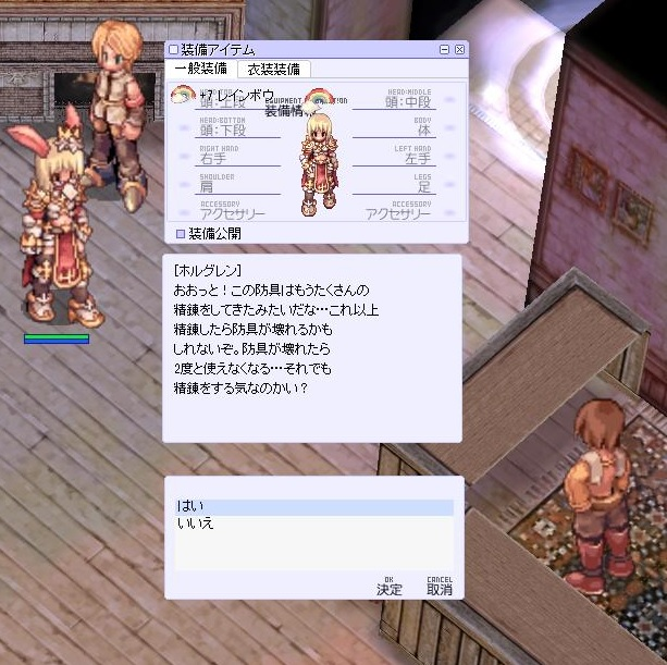 _7レインボウ精錬3