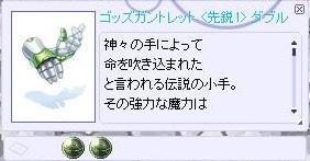 ゴッズガントレット1