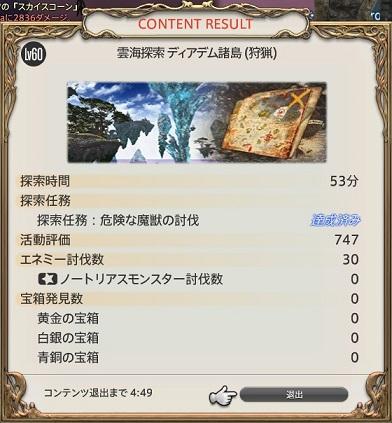 20170508_雲海探索リザルト