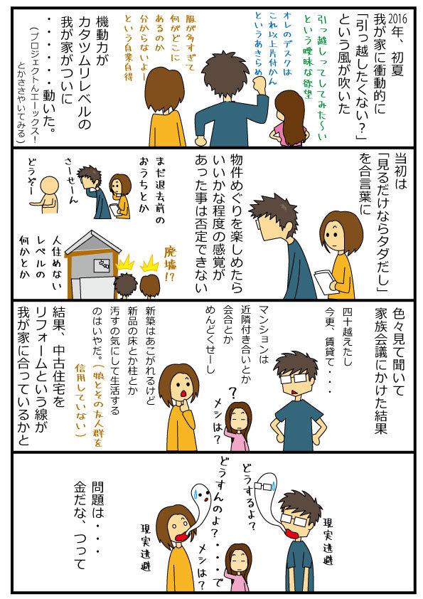 育児日記引っ越し1
