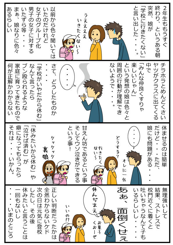 育児日記ズル休み