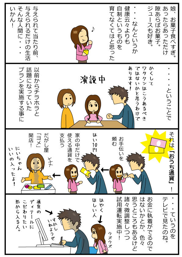 育児日記おうち通貨