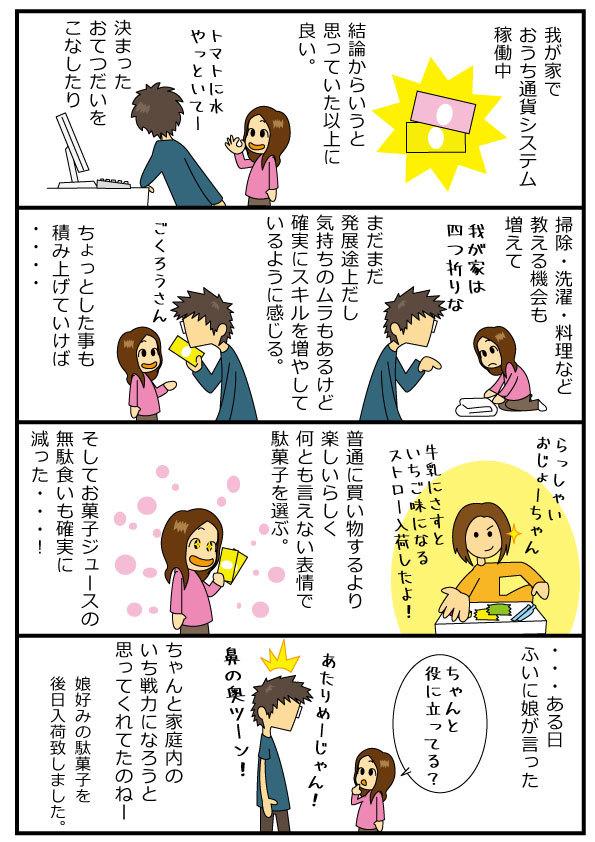 育児日記おうち通貨2