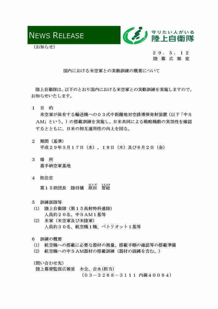 陸幕2017 0512