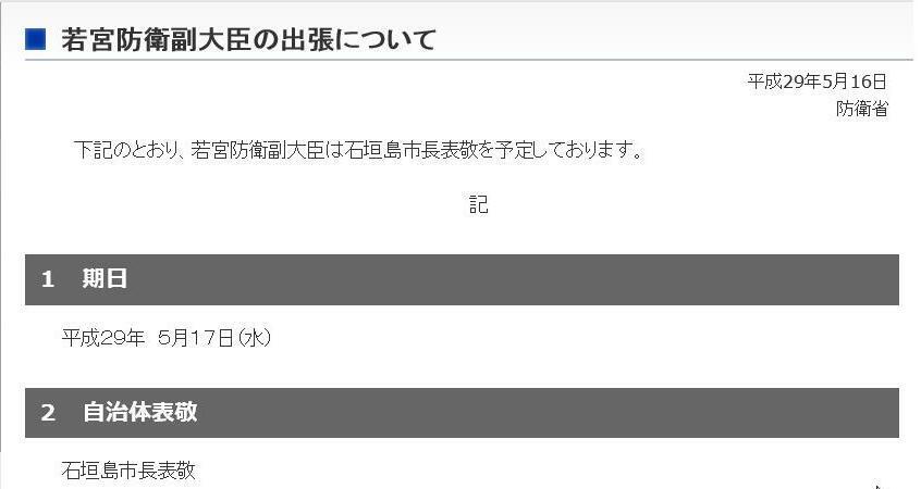 防衛省報道資料お知らせ2017 0516
