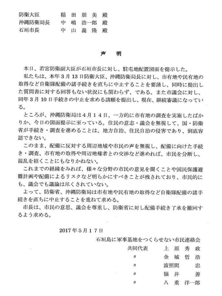 2017 0517 市民連絡会声明