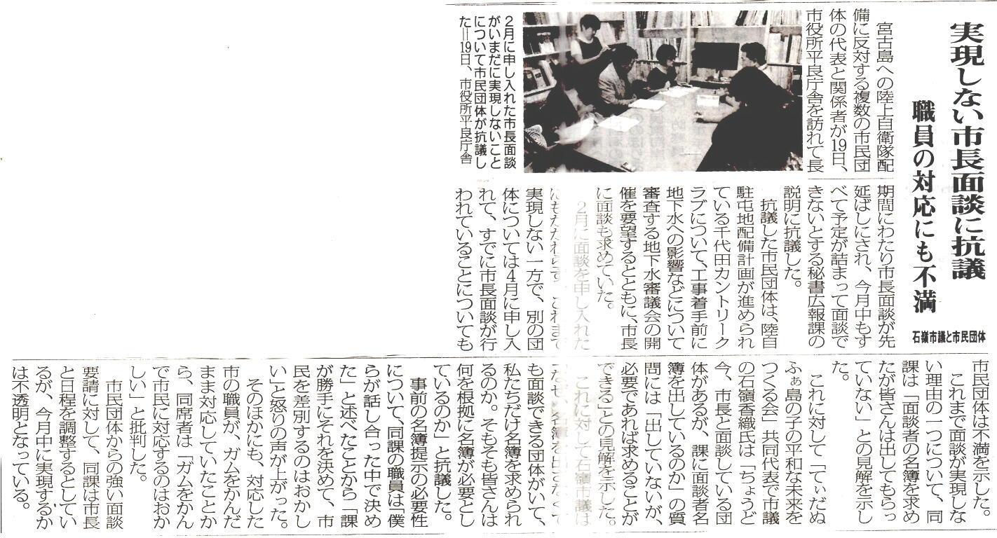 miyakomainichi2017 0520