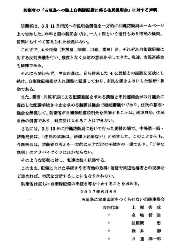 石垣声明2017 0606