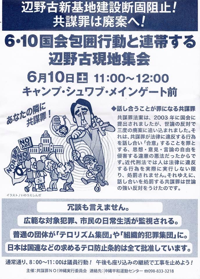6・10辺野古集会チラシ