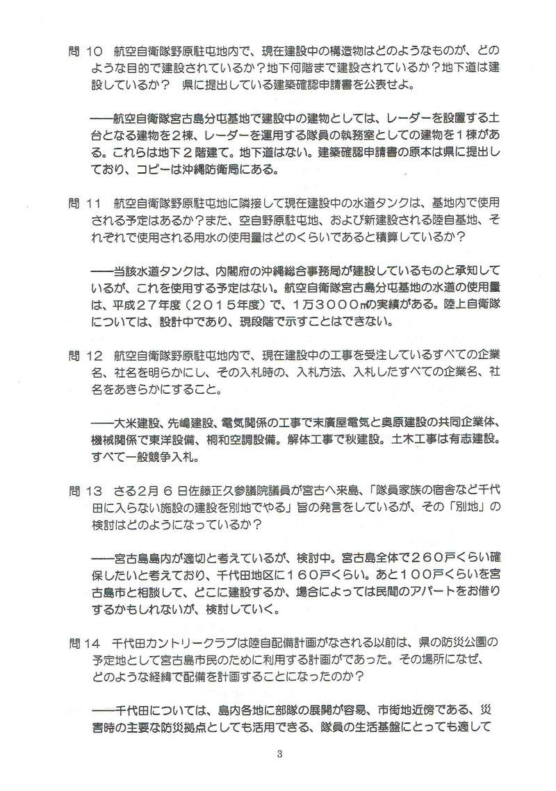 宮古島への自衛隊配備に関する質問書への防衛省回答03