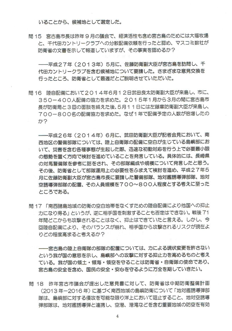 宮古島への自衛隊配備に関する質問書への防衛省回答04