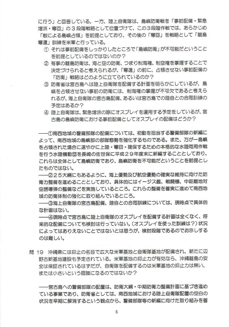 宮古島への自衛隊配備に関する質問書への防衛省回答05