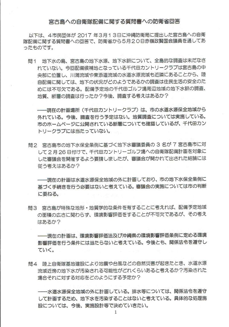 宮古島への自衛隊配備に関する質問書への防衛省回答01