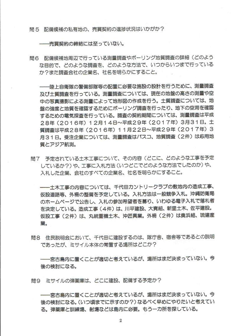 宮古島への自衛隊配備に関する質問書への防衛省回答02