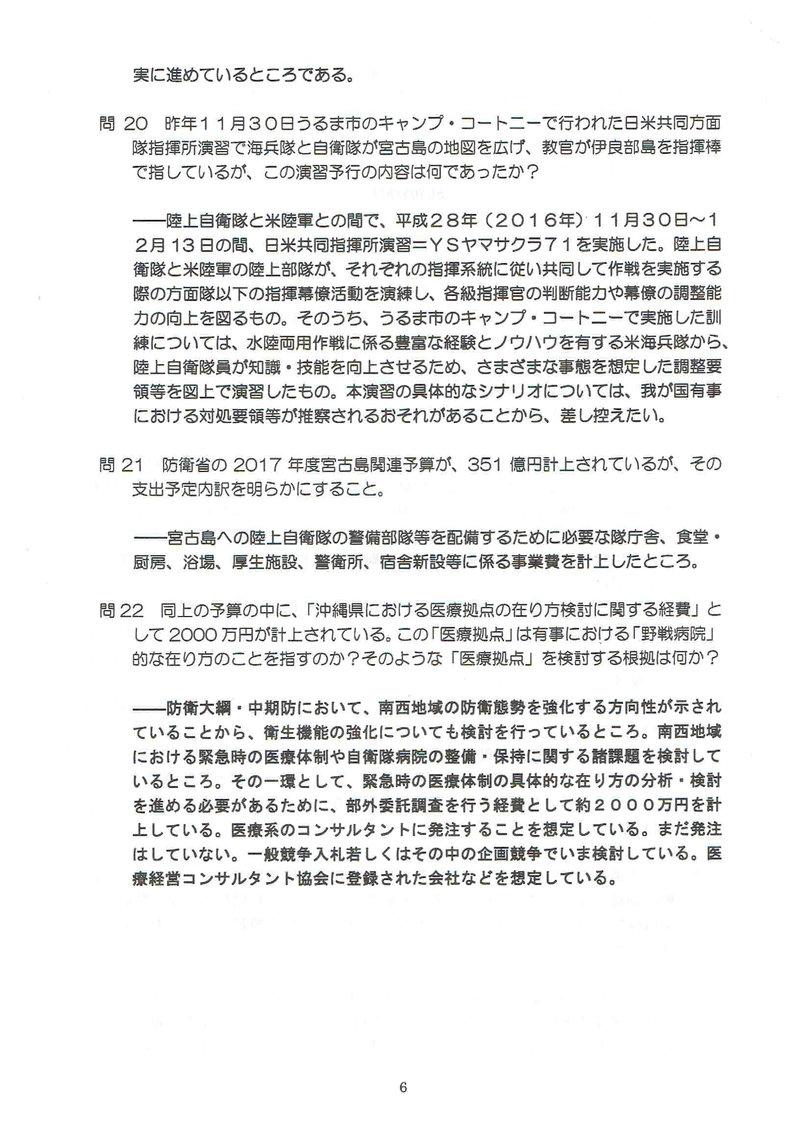 宮古島への自衛隊配備に関する質問書への防衛省回答06
