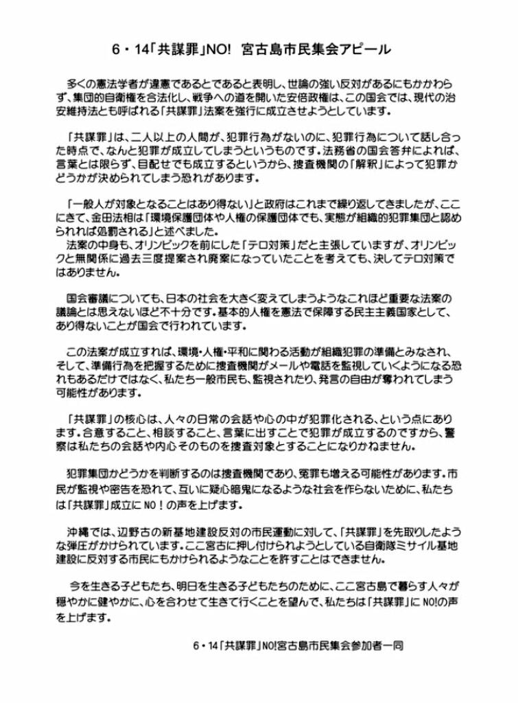 6・14「共謀罪」NO!集会アピール