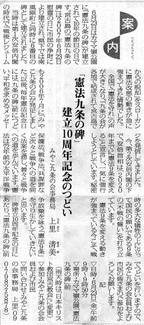 miyakomainichi2017 0622