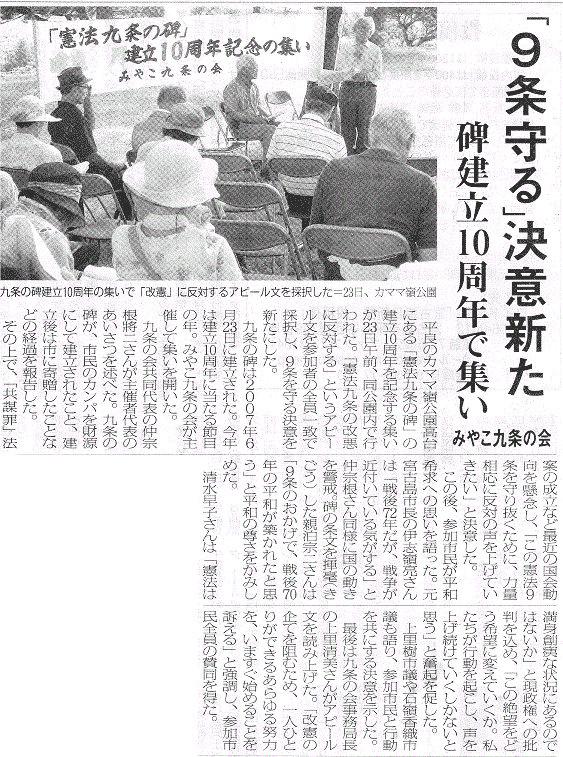 miyakomainichi2017 0625