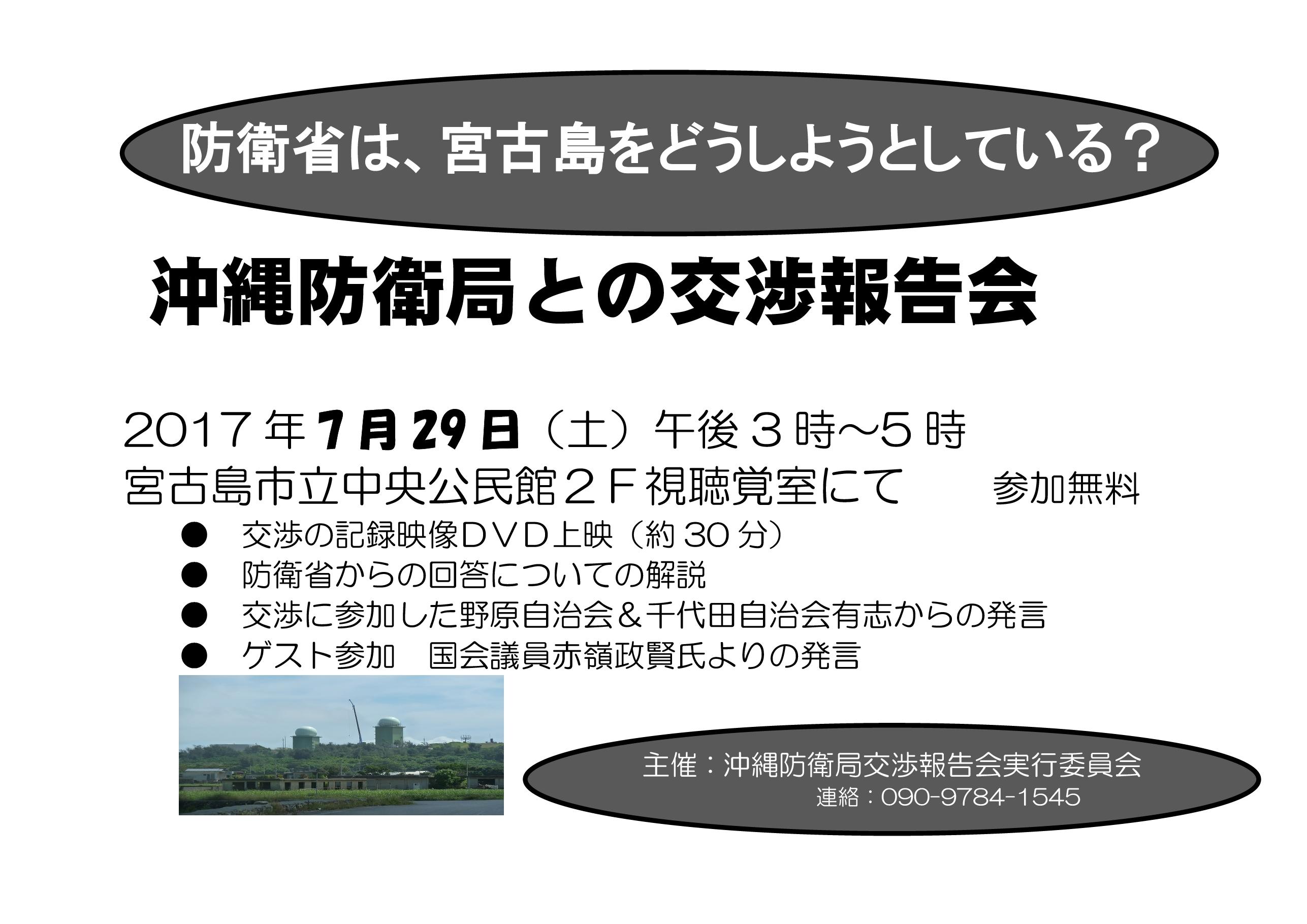 0729報告会チラシ